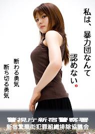 新宿警察ポスター