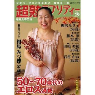 Majalah Dewasa Khusus Untuk Manula