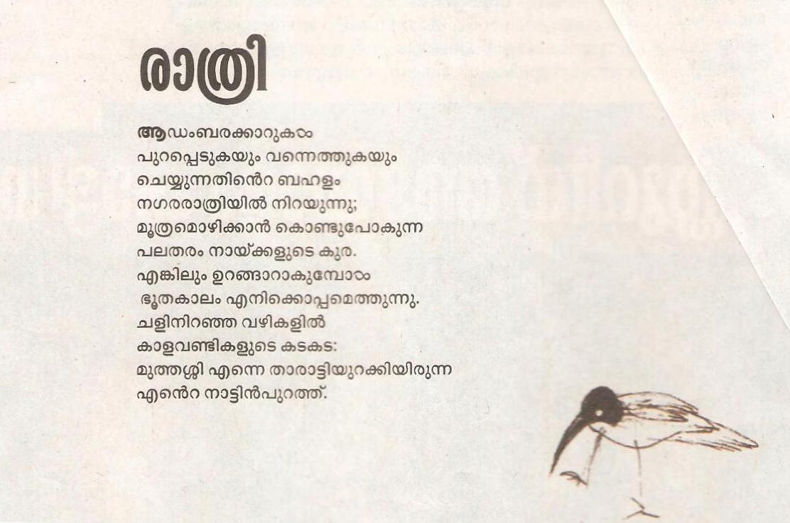 My Love For You Poems In Malayalam These poems were her last, you