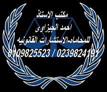 مكتب الاستاذ احمد الجيزاوى المحامىاضغط هنا