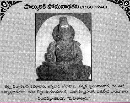 hd image of palkuriki somana కోసం చిత్ర ఫలితం