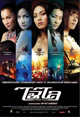 Tehlikeli �i�ekler -Chai Lai