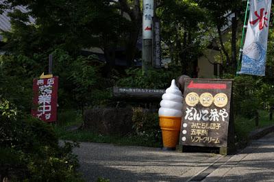 だんご茶や,日本昭和村