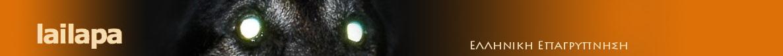 lailapa