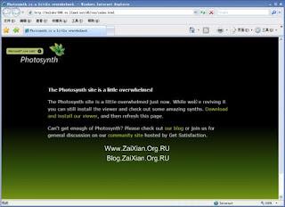 Photosynth错误页面