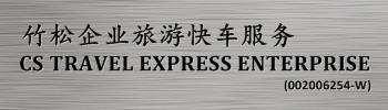CS Travel Express Enterprise 竹松企业旅游快车服务