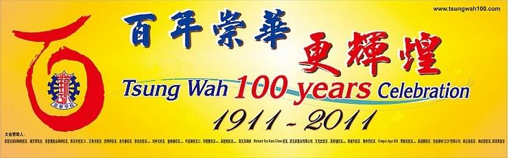 百年崇华更辉煌