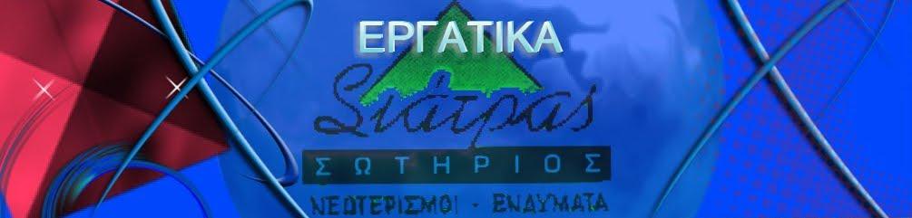 ΕΡΓΑΤΙΚΑ ΣΙΑΤΡΑΣ
