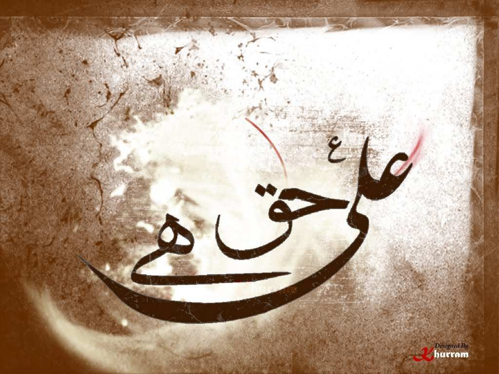 ya ali madad wallpapers  Ya Ali Madad Wallpaper