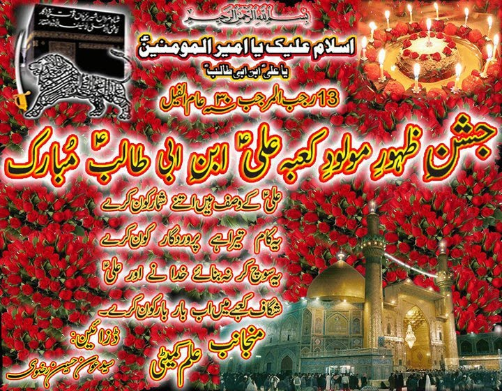 ISLAMIC WALLPAPER: jashan e wiladat hazarat ali Wiladat Mola Ali Wallpapers