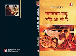 चित्रा मुद्गल जी की किताबों पर चित्र