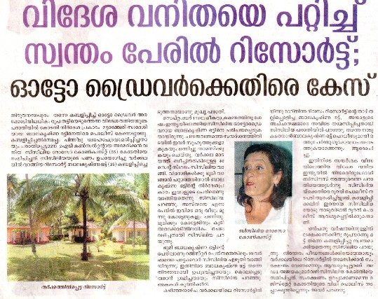 of malayala manorama tells malayala manorama newspaper 2 posted by ...