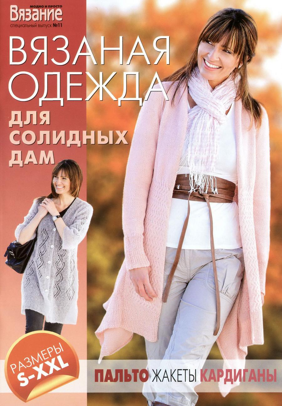 Журнал вязание пальто и жакеты