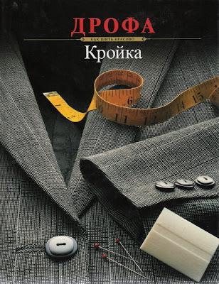 """Книга  """" Кройка  """"научит Вас кроить и шить модные жакеты классического стиля..."""