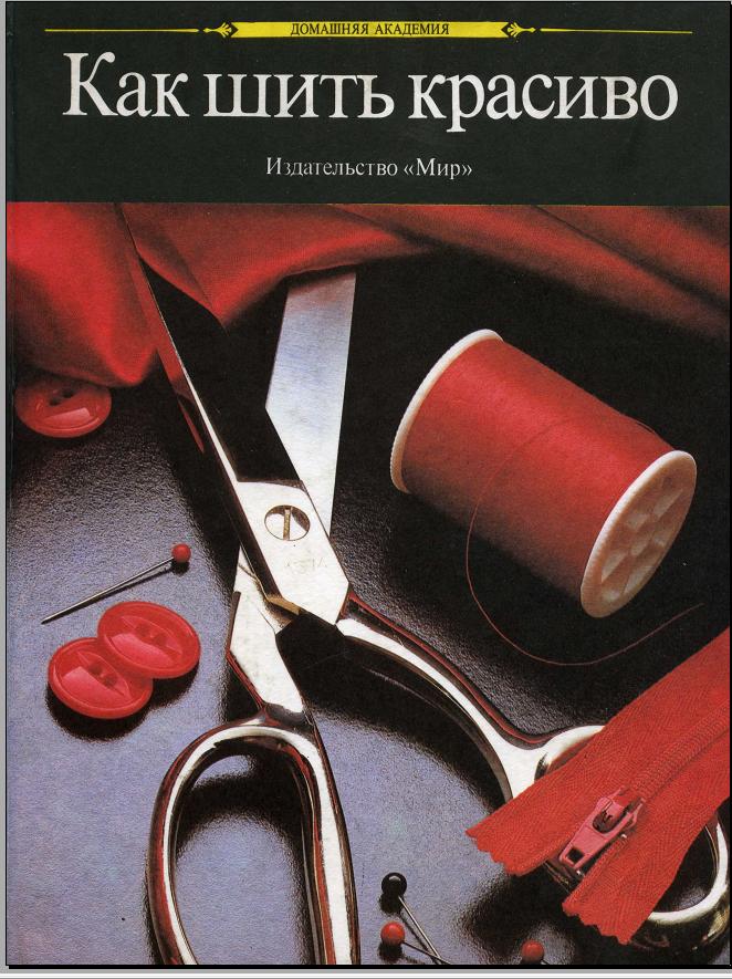 Купить книгу как шить красиво издательство мир