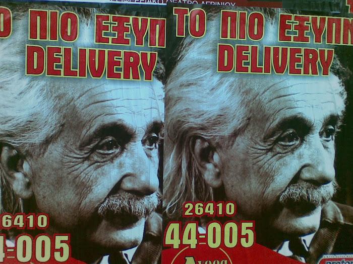 Θεωρια της Σχετικοτητας [   Comercial  Εφαρμογη ] Αγρινιο