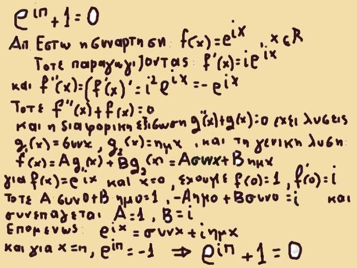 Euler ' s Identiity [ δευτερη αποδειξη ]