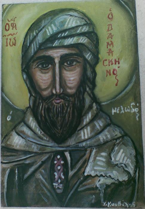 Ο Αγιος Ιωαννης ο Δαμασκηνος ο Μελωδος