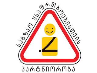 http://www.safedrive.ge