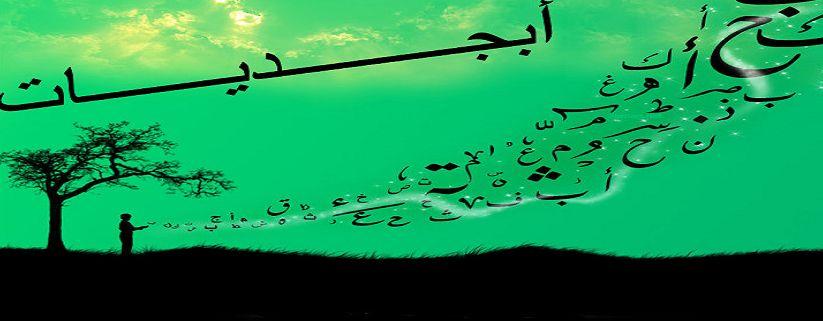 أبجـــــــــديـــــــات