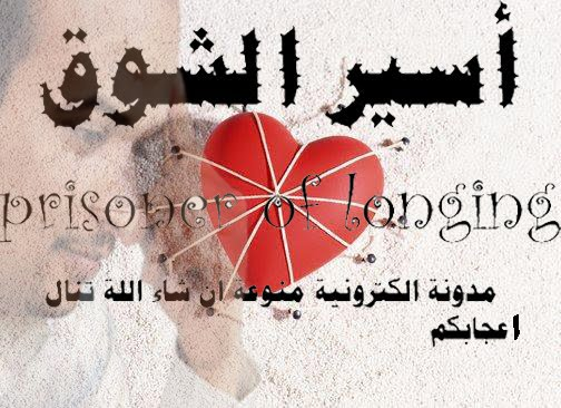 اسير الشوق prisoner of  longing