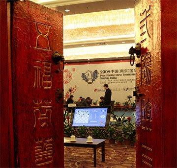 L'année civile 2008 s'était refermée avec le tournoi d'échecs de Nanjing
