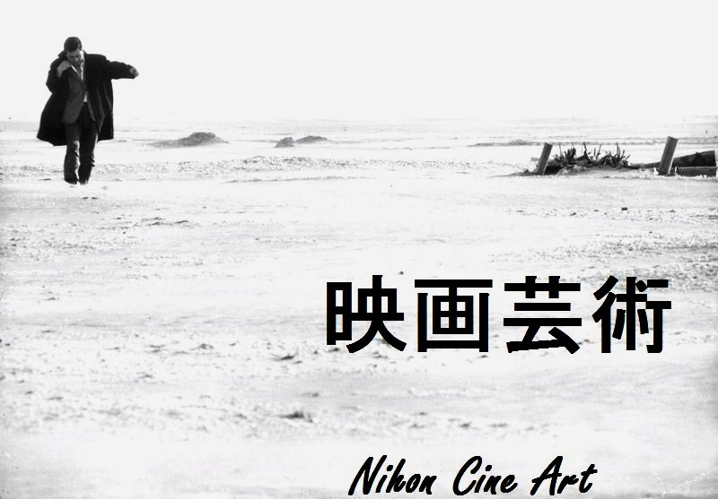 Nihon Cine Art