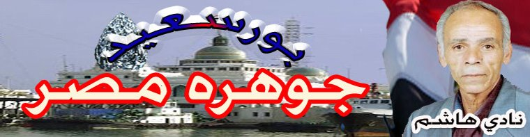جوهره مصر