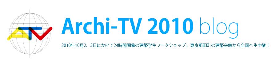 Archi-TV 2010 ArchiTV開局!