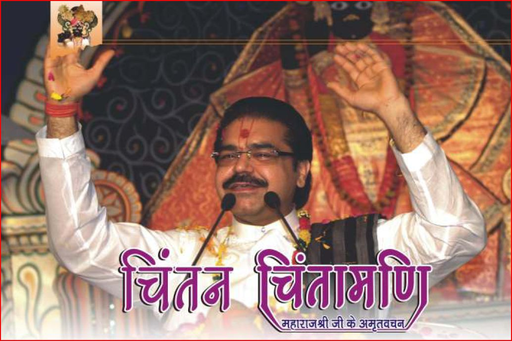 Gopi Geet In Hindi Pdf
