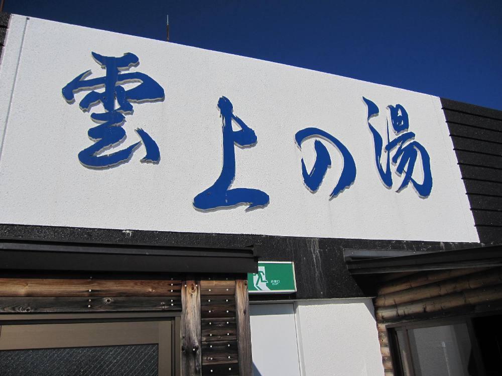 Japanese roten buro 1 2