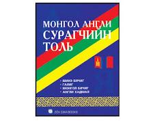 """""""Монгол-Англи сурагчийн толь бичиг"""", 2005 оны Монгол Улсын санд хадгалагдах Шилдэг номын шагналт"""