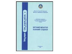 """""""ЭРТНИЙ МОНГОЛ ХЭЛ"""" Уб., 1995"""