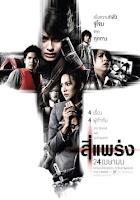 Phobia (4BIA) (2008) online y gratis