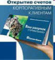 Банковский счёт от МОСКОМПРИВАТБАНКА