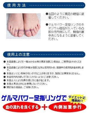 Magnetic Toe Ring Side Effects