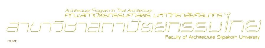 สถาปัตยกรรมไทย มหาวิทยาลัยศิลปากร