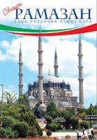 Ramazan 2009