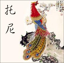 MI NOMBRE(TOÑI) EN CHINO