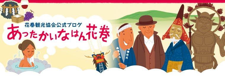 花巻観光協会公式ブログ「あったかいなはん花巻」