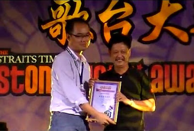 White Dog Bone 白狗骨 - Getai Awards 歌台大奖 was awarded 2009 STOMP Getai Best Getai Band Award - 2009 STOMP 歌台大奖 最佳歌台乐队奖 to honour their effort throughout the year on Getai 歌台 stage and are awarded by STOMP Getai Award - STOMP 歌台大奖.