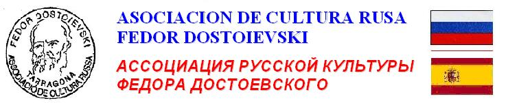 Asociación Cultural Rusa Fedor Dostoievski