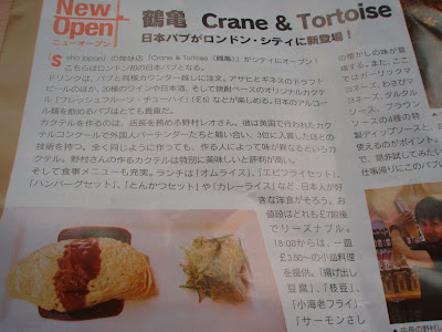 Crane+and+Tortoise+review+London+Japanese+food