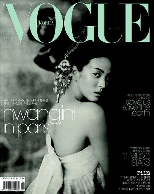 Lost in fashion seoul a collection of korea vogue covers - Lost in vogue ...