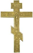 Crucii Tale ne Închinăm Hristoase