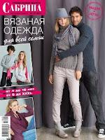 Журнал Сабрина Спецвыпуск №2 2011