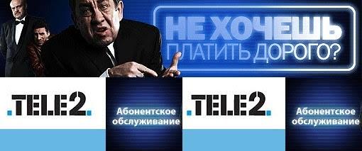 sms знакомства на теле2