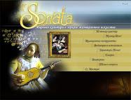 Образовательный сайт SONATA