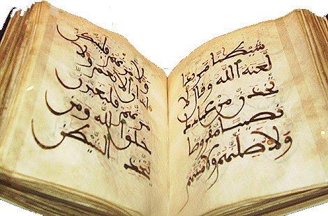 Guna Hadits Dhaif Menurut Ulama Salaf dan Khalaf