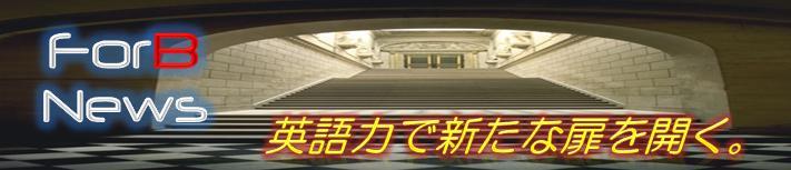 For B News ブログ 英会話フォービー 市が尾校 横浜市青葉区 日常会話 ビジネス英語 TOEIC